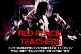 """顔出しNGのプロ・ミュージシャン5人組、RED PENCIL TEACHERSのインタビュー&動画メッセージ公開!ドラマチック度が増した2作目の""""教材""""を明日7/13リリース!"""