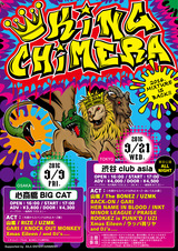 "Xmas Eileen、HNIB、KOM、GARI、ROOKiEZ is PUNK'Dら、9月に東阪にて開催されるライヴ・イベント""King Chimera""に出演決定!"