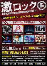 豪華第4弾GUESTとしてKenKen(RIZE、Dragon Ash、etc)、DJ younaP!(ゆるめるモ!)の出演発表!10/10(月・祝日)東京激ロック16周年記念DJパーティー@渋谷TSUTAYA O-EAST開催!