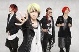 BULL ZEICHEN 88、10/5に10周年アニバーサリー・シングル『傘』リリース決定!