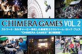 """10/29-30にお台場で開催の新感覚エクストリーム・ロック・フェス""""CHIMERA GAMES VOL.2""""、第1弾出演アーティストにDragon Ash、Crystal Lakeら4組発表!"""