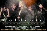coldrain、Masato(Vo)の最新インタビュー含む特設ページ公開!前作『VENA』の世界観を踏襲し、表現力豊かなヴォーカルを前面に押し出した約7年ぶりのシングルを明日リリース!