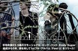 東京発の4人組エモーショナル・ロック・バンド、Emily Sugarのインタビュー&動画メッセージ公開!結成から5年、集大成且つ新境地をアピールする初の全国流通盤を8/17リリース!