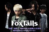 """Fo'xTailsのインタビュー&動画メッセージ公開!TVアニメ""""はんだくん""""OPテーマ起用、走り抜ける痛快サウンドで攻勢が如実に表れた新体制初となるニュー・シングルを明日リリース!"""