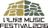 """野外音楽イベント""""いしがきMUSIC FESTIVAL2016""""、第2弾出演アーティストにThe BONEZ、HAWAIIAN6、HEY-SMITH、locofrankら14組決定!"""