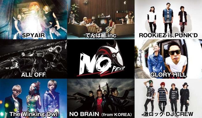 "SPYAIR、ALL OFF、激ロック DJ CREWら出演の台湾最大級のロック・フェス""No Fear Festival 2016""、最終タイムテーブル公開!"