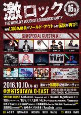 KenKen(RIZE/Dragon Ash etc)から10/10(月・祝)激ロック16周年記念DJパーティー@渋谷O-EAST出演に向けてのビデオコメント到着!