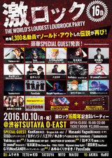 Yukio(ALL OFF)、Isam(MMD/IOG)、G-YUNcoSANDY(トラパ/LiST)! 10/10(月・祝)激ロック16周年DJパーティー@渋谷O-EAST!スペシャル・ゲストDJ出演決定!