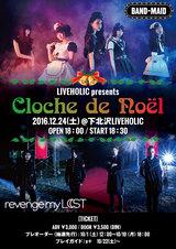 "BAND-MAID × revenge my LOST、12/24に下北沢LIVEHOLICにて2マン・イベント""LIVEHOLIC presents Cloche de Noël""開催決定!"