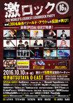KenKen(RIZE/Dragon Ash etc)、超レアなベースDJで10/10(月・祝)激ロック16周年記念DJパーティー@渋谷O-EASTに出演決定!ビデオコメント第2弾も到着!