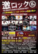 10/10(月・祝)激ロック16周年@渋谷O-EASTにYASU(ゲキクロ)、YUKO(ゲキクロ)、Hajime(ロカホリ下北沢)、EMI(ロカホリ渋谷)がGUEST DJ出演決定!出張ロカホリ出店も決定!