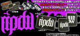 RIPDWの超お得なキャンペーンが本日開始!購入金額に応じて限定マグカップ、ポスター、ラバーバンド、絆創膏をプレゼント中!