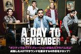 """A DAY TO REMEMBERのインタビュー公開!""""KNOTFEST JAPAN 2016""""での来日を前に、メタルコア×ポップ・パンクを推し進めた成熟のニュー・アルバムをリリース!"""