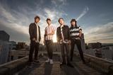 THE GAME SHOP、11/2に配信限定EP『ROCK ON』リリース決定! 東阪にて発売記念イベントの開催も!