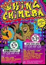"RIZE、The BONEZ、Xmas Eileen、KOM、HER NAME IN BLOODらが出演するライヴ・イベント""King Chimera""、タイムテーブル公開!"