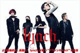lynch.のインタビュー&動画メッセージ公開!生々しく猛々しい衝動感漲る轟音で、聴き手の心をまっすぐに射抜くニュー・アルバムを9/14リリース!同日より東名阪にて無料ワンマンも開催!