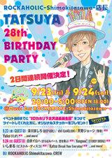 9/23-24に開催のロカホリ下北沢店長TATSUYAバースデー・パーティー、第2弾ゲストDJを発表!