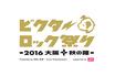 "Xmas Eileen、Gacharic Spin、KEYTALKら出演! 10/9に大阪にて開催の""ビクターロック祭り""、タイムテーブル公開!"