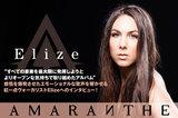 AMARANTHEの来日インタビュー&動画メッセージ公開!本日リリースの新作について、紅一点Elize、バンドの頭脳Olof、クリーンを担うJakeに訊く!スペシャル・マガジン配布中!