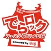 """名古屋の大型サーキット・イベント""""でらロックフェスティバル2017""""、第1弾出演アーティストにノクモン、あゆくま、PassCode、THE GAME SHOP、FOADら決定!"""