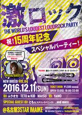 12/11(日)名古屋激ロック15周年当日にバースデーを迎える、とも(ヒステリックパニック)がスペシャル・ゲストDJとして出演決定!