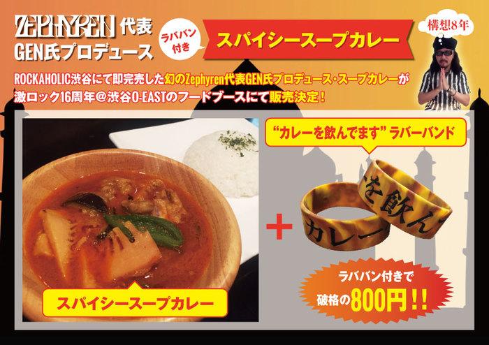 """Zephyren代表GEN氏プロデュースの""""カレーを飲んでます""""ラババン付きスープカレー、破格の800円にて10/10激ロック16周年@渋谷O-EASTで販売決定!"""