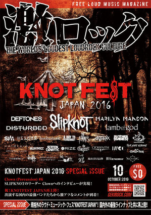 knotfest_cover.jpg