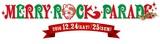 """12/24-25にポートメッセなごやにて開催の""""MERRY ROCK PARADE 2016""""、第1弾出演アーティストに10-FEET、TOTALFAT、氣志團ら決定!"""