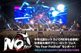 "SPYAIR、ROOKiEZ、ALL OFF、激ロック DJ CREWら参戦!台湾最大級フェス""No Fear Festival 2016""のライヴ・レポート公開!熱狂の2日間をお届け!"