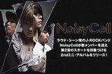 ラウド・シーン発のJ-ROCKバンド、NoisyCellのインタビュー&動画メッセージ公開!リズム隊に新メンバーを迎え、第2章のスタートを印象づけるミニ・アルバムを10/19リリース!