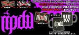 RIPDWキャンペーン本日まで!浮き出たような立体的なブランド・ロゴが注目のマグ・カップを9,000円以上お買い上げの方にプレゼント!