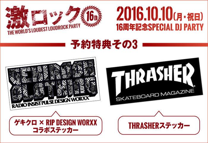 10/10(月・祝日)激ロック16周年DJパーティー@渋谷O-EAST豪華予約特典第3弾にゲキクロ×RIP DESIGN WORXXコラボステッカー&THRASHERステッカーが決定!