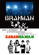 "BRAHMAN × SABANNAMAN、来年1/13に京都GATTACAにて開催のイベント""ミタケオアシン""に出演決定!"