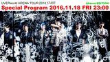 UVERworld、11/18(金)23時~AbemaTVにて昨年日本武道館で行われたクリスマス・ライヴの映像を独占オンエア決定!