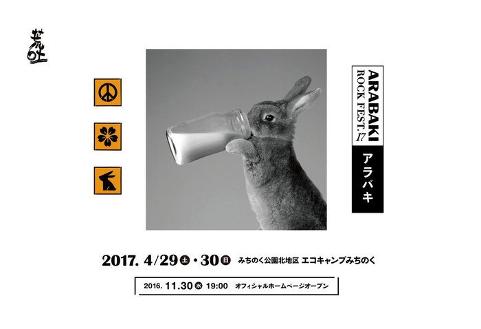 """ARABAKI ROCK FEST.17""、来年4/29-30に宮城県みちのく公園北地区 エコキャンプみちのくにて開催決定!"