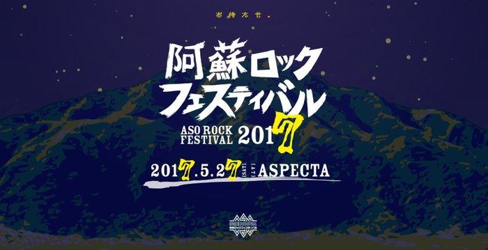 """WANIMA、サンボマスターら出演! """"阿蘇ロックフェスティバル2017""""、来年5/27に熊本県野外劇場アスペクタにて開催決定!"""