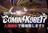 """神戸の大型チャリティー・イベント""""COMIN'KOBE17""""、来年5/7に開催決定!"""