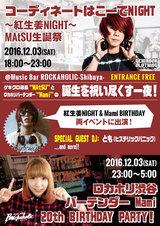 ヒステリックパニックのとも(Vo)出演決定!12/3(土)こーでNIGHT~MAtSU生誕祭~/Mami BIRTHDAY PARTY 2イベント連続出演!
