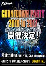 今年も開催!ロックな年越し!激ロックプロデュースの渋谷Music Bar ROCKAHOLIC COUNTDOWN PARTY 2016 to 2017!豪華企画満載!入場無料!