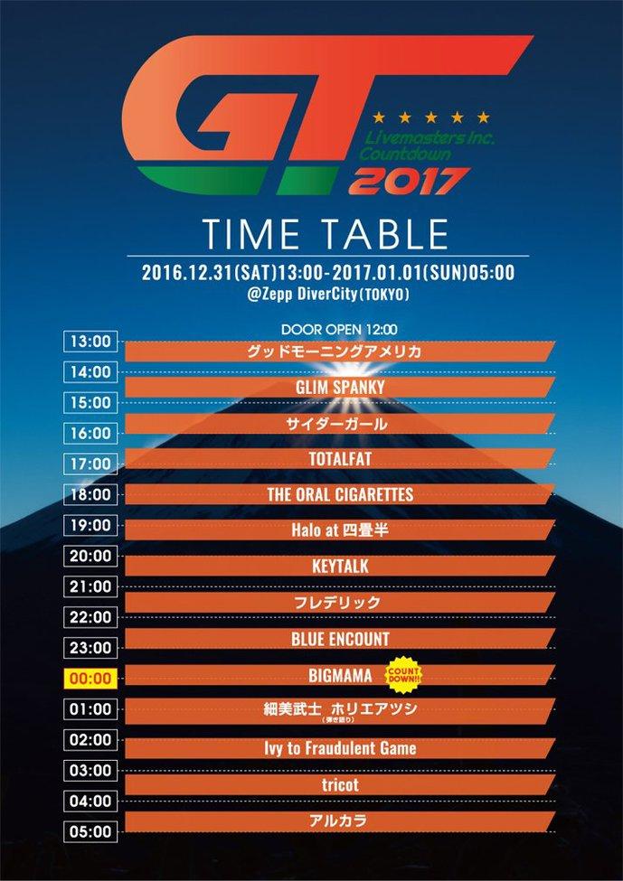 gt2017_timetable.jpg