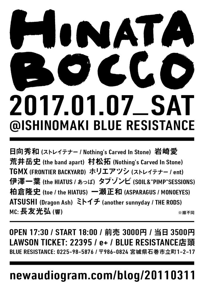 "Dragon Ash、MONOEYES、the HIATUSらのメンバーが出演! 来年1/7に石巻BLUE RESISTANCEにてイベント""HINATABOCCO @ Ishinomaki""開催決定!"