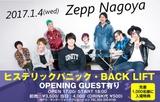 """ヒステリックパニック、来年1/4にZepp Nagoyaにて開催の""""あけましておめDEAD!今年もよろSICK!2017""""のゲストにBACK LIFTが決定!"""