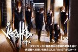 """haderu(田村淳)率いるヴィジュアル系バンド""""jealkb""""のインタビュー&動画メッセージ公開!""""Act2""""と称して新たなスタートを切る、自主レーベル第1弾シングルを本日リリース!"""