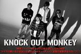 KNOCK OUT MONKEYのインタビュー公開!申年フィーバーをライヴ三昧で過ごしたノクモンが、ライヴでの闘争心と高揚感を余すことなくぶつけたニュー・シングルを11/16リリース!