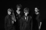 摩天楼オペラ、12/23に渋谷TSUTAYA O-WESTにて初のクリスマス・ライヴ開催決定! 当日ニュー・シングル『SHINE ON』の会場限定リリースも!