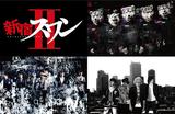"""MAN WITH A MISSION、UVERworld、マイファス出演! 来年1/18に横浜アリーナにて映画""""新宿スワンⅡ""""のスペシャル・ライヴ・イベント開催決定!"""
