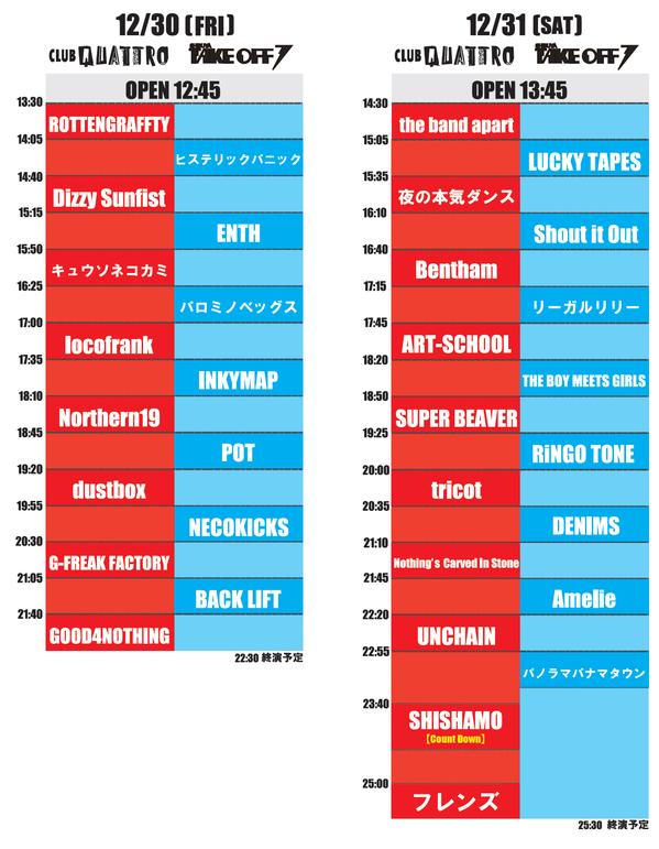 timetable2016.jpg