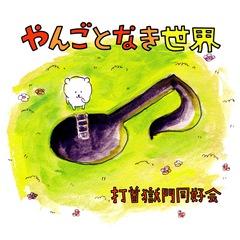 uchikubi-jk.jpg