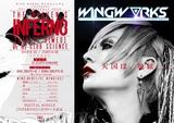 WING WORKS、初のデジタル・シングル『INFERNO』を本日突如リリース!