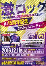 とも&$EIGO(ヒステリックパニック)出演! 明日3STAR IMAIKEにて開催の名古屋激ロックDJパーティー~祝!15周年記念スペシャルパーティー!~のタイムテーブル公開!